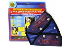 Адаптер ремня безопасности для детей ФЭСТ 2 (15-36кг) (30)