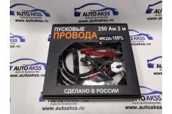 Пусковые провода медные  250 Ам 2м