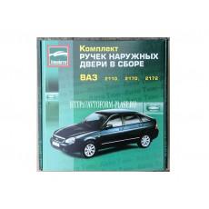 Евроручки на ВАЗ 2110, 2111, 2112, Лада Приора Тюн-Авто неокрашенное