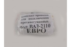 Провода для подключения противотуманных фар ваз 2110  ЕВРО