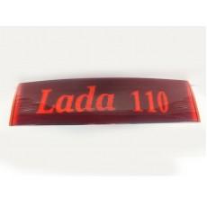"""Катафот крышки багажника ВАЗ-2110  """"Lada 110″"""