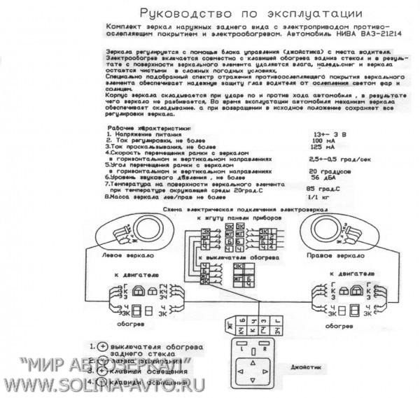 Схема подключения электро зеркал на НИВУ 21214