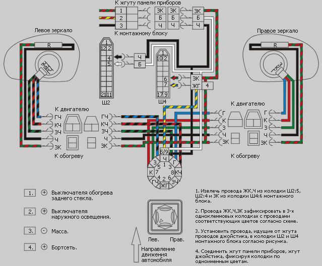 Схема подключения обогрева на Волгу 3110